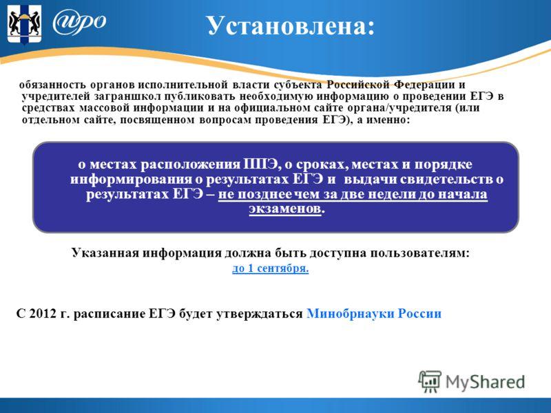 Установлена: обязанность органов исполнительной власти субъекта Российской Федерации и учредителей заграншкол публиковать необходимую информацию о проведении ЕГЭ в средствах массовой информации и на официальном сайте органа/учредителя (или отдельном