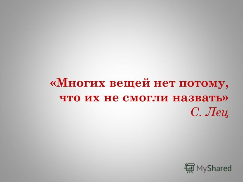 «Многих вещей нет потому, что их не смогли назвать» С. Лец