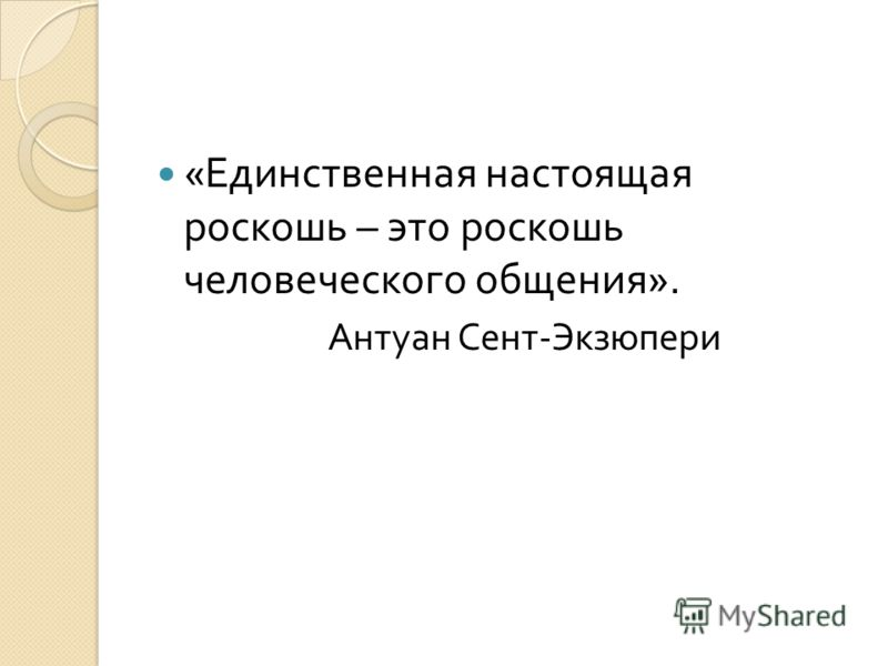 « Единственная настоящая роскошь – это роскошь человеческого общения ». Антуан Сент - Экзюпери
