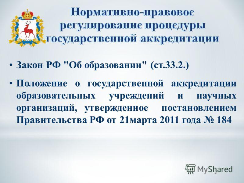 2 Закон РФ Об образовании (ст.33.2.) Положение о государственной аккредитации образовательных учреждений и научных организаций, утвержденное постановлением Правительства РФ от 21марта 2011 года 184