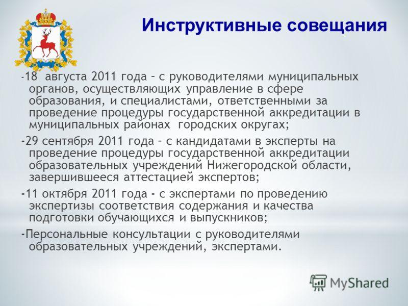Инструктивные совещания - 18 августа 2011 года – с руководителями муниципальных органов, осуществляющих управление в сфере образования, и специалистами, ответственными за проведение процедуры государственной аккредитации в муниципальных районах город