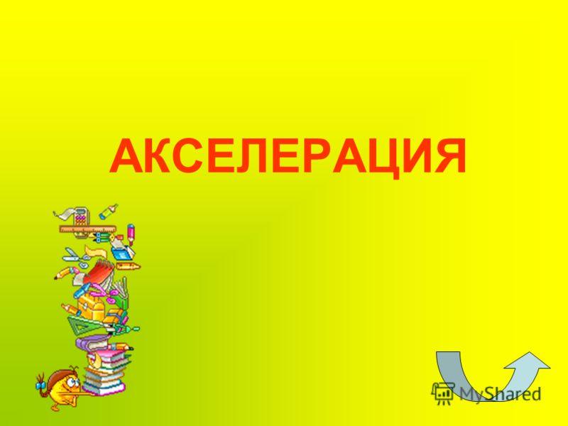 АКСЕЛЕРАЦИЯ