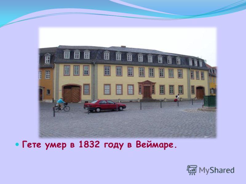 Гете умер в 1832 году в Веймаре.