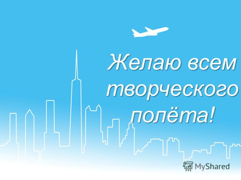 Желаю всем творческого полёта!