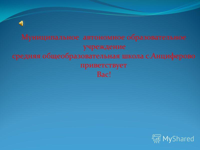 Муниципальное автономное образовательное учреждение средняя общеобразовательная школа с.Анциферово приветствует Вас!