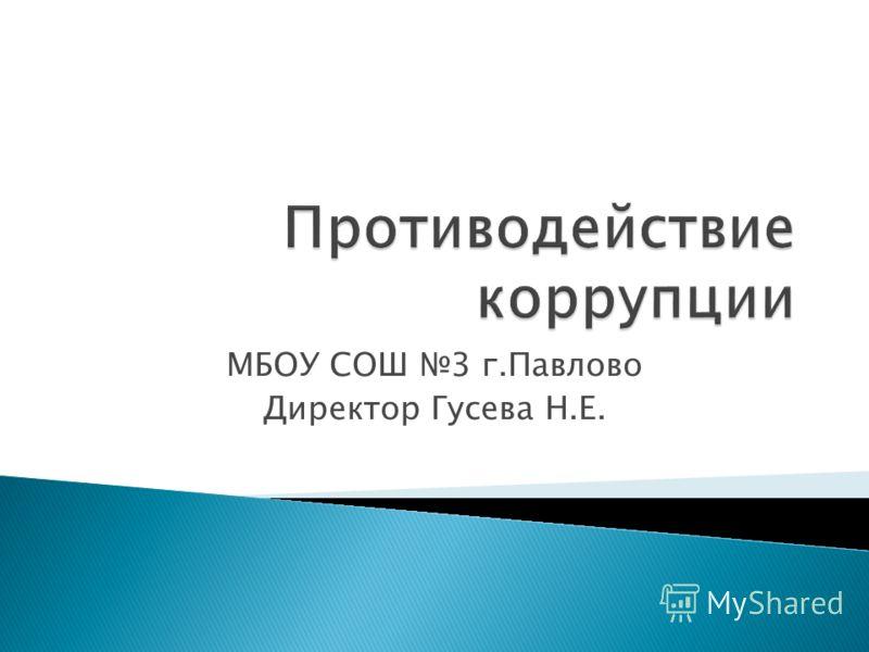 МБОУ СОШ 3 г.Павлово Директор Гусева Н.Е.