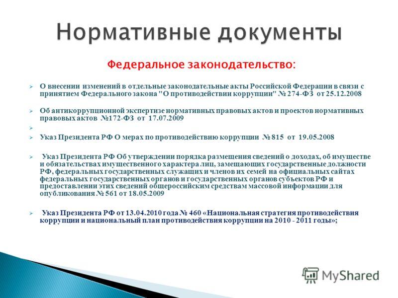 Федеральное законодательство: О внесении изменений в отдельные законодательные акты Российской Федерации в связи с принятием Федерального закона