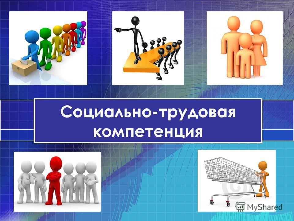 Социально-трудовая компетенция