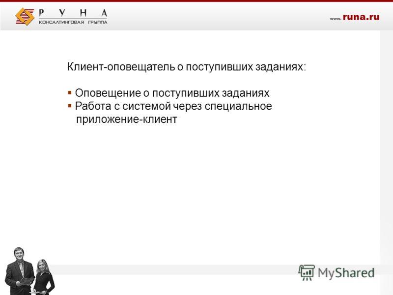 Клиент-оповещатель о поступивших заданиях: Оповещение о поступивших заданиях Работа с системой через специальное приложение-клиент