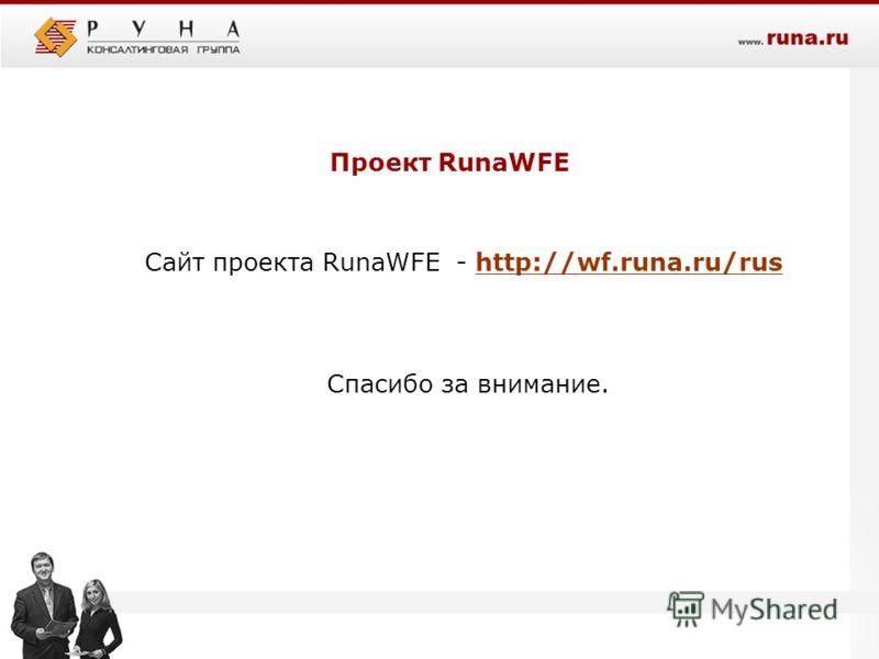 Проект RunaWFE Сайт проекта RunaWFE - http://wf.runa.ru/rus Спасибо за внимание.