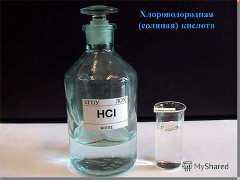 Хлороводородная (соляная) кислота