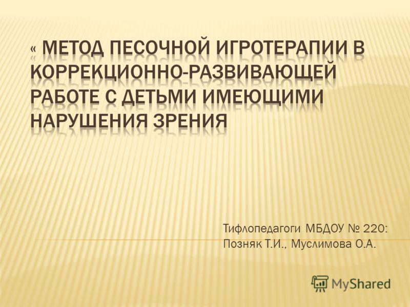 Тифлопедагоги МБДОУ 220: Позняк Т.И., Муслимова О.А.