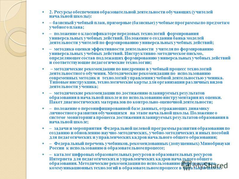 2. Ресурсы обеспечения образовательной деятельности обучающих (учителей начальной школы): – базисный учебный план, примерные (базисные) учебные программы по предметам учебного плана; – положение о классификаторе передовых технологий формирования ун