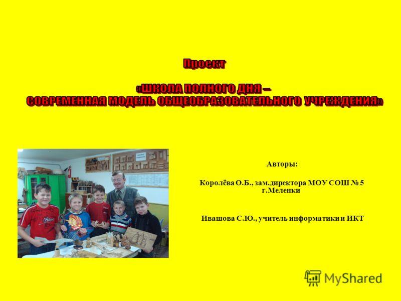 Авторы: Королёва О.Б., зам.директора МОУ СОШ 5 г.Меленки Ивашова С.Ю., учитель информатики и ИКТ