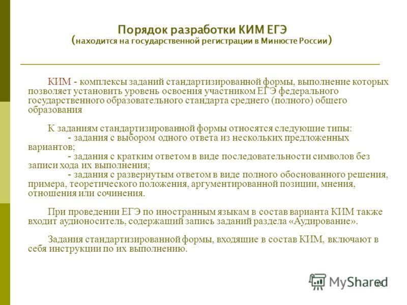 18 Порядок разработки КИМ ЕГЭ ( находится на государственной регистрации в Минюсте России ) КИМ - комплексы заданий стандартизированной формы, выполнение которых позволяет установить уровень освоения участником ЕГЭ федерального государственного образ