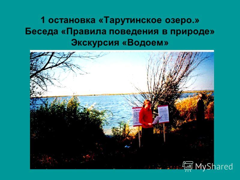 1 остановка «Тарутинское озеро.» Беседа «Правила поведения в природе» Экскурсия «Водоем»