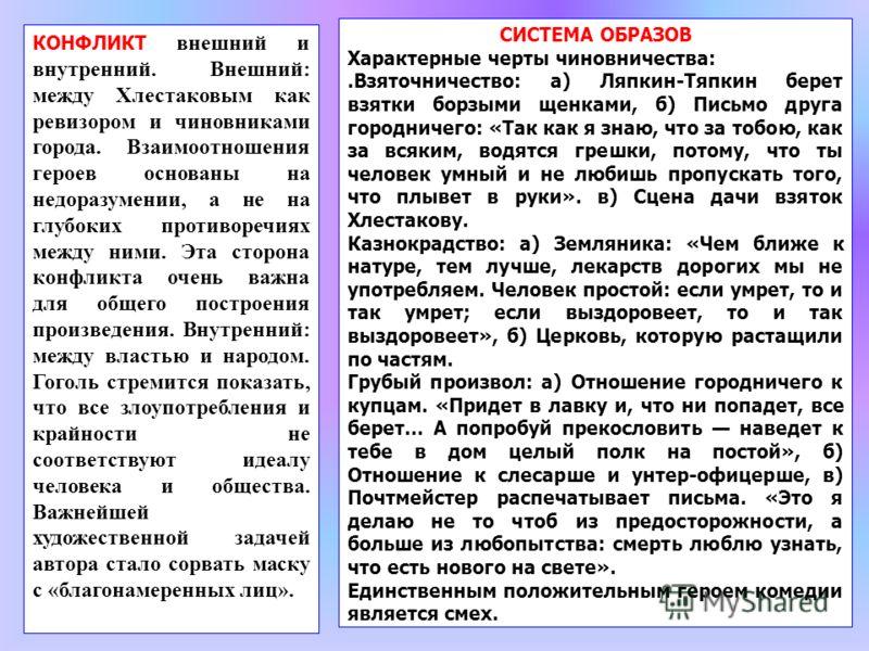 КОНФЛИКТ внешний и внутренний. Внешний: между Хлестаковым как ревизором и чиновниками города. Взаимоотношения героев основаны на недоразумении, а не на глубоких противоречиях между ними. Эта сторона конфликта очень важна для общего построения произве