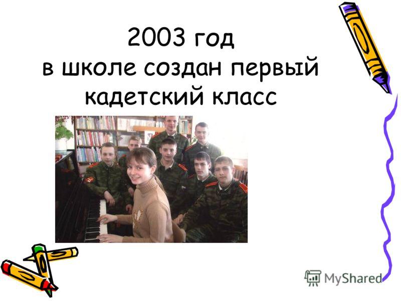 2003 год в школе создан первый кадетский класс