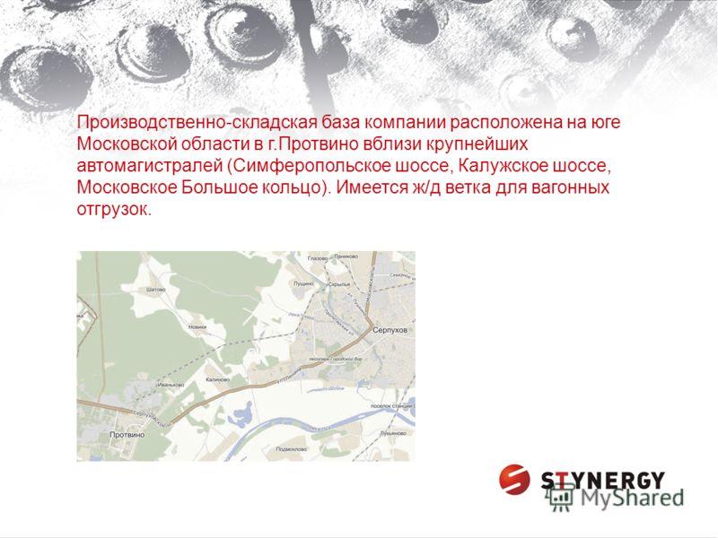 Производственно-складская база компании расположена на юге Московской области в г.Протвино вблизи крупнейших автомагистралей (Симферопольское шоссе, Калужское шоссе, Московское Большое кольцо). Имеется ж/д ветка для вагонных отгрузок.