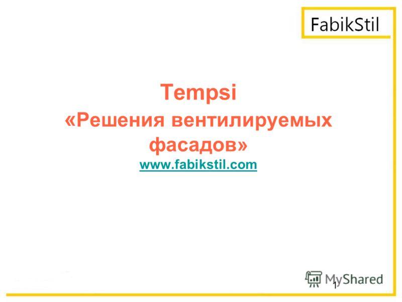 1 Tempsi « Решения вентилируемых фасадов» www.fabikstil.com www.fabikstil.com