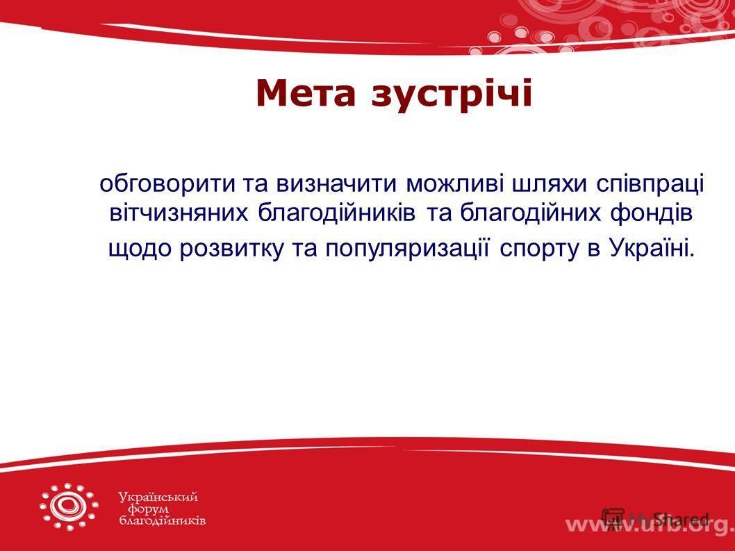 Мета зустрічі обговорити та визначити можливі шляхи співпраці вітчизняних благодійників та благодійних фондів щодо розвитку та популяризації спорту в Україні.
