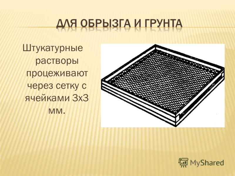 Штукатурные растворы процеживают через сетку с ячейками 3x3 мм.