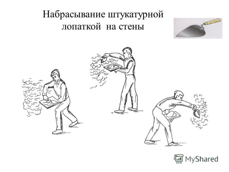 Набрасывание штукатурной лопаткой на стены