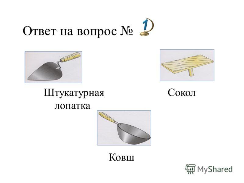 Ответ на вопрос Штукатурная Сокол лопатка Ковш