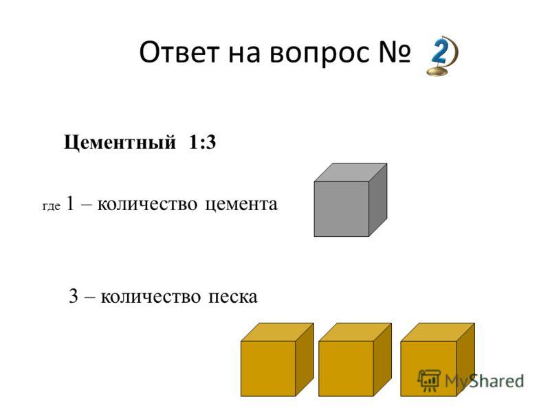 Ответ на вопрос Цементный 1:3 где 1 – количество цемента 3 – количество песка
