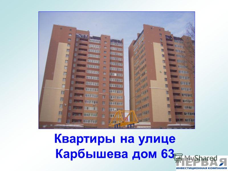 Квартиры на улице Карбышева дом 63