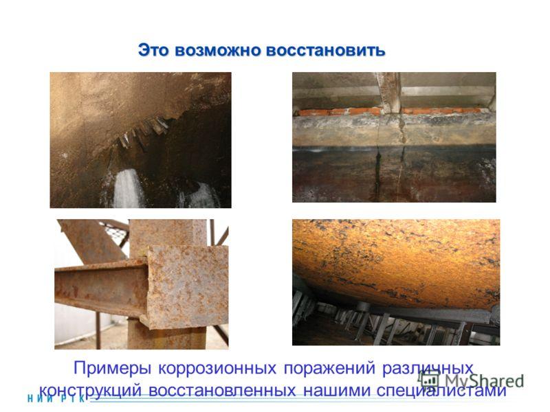 Это возможно восстановить Примеры коррозионных поражений различных конструкций восстановленных нашими специалистами