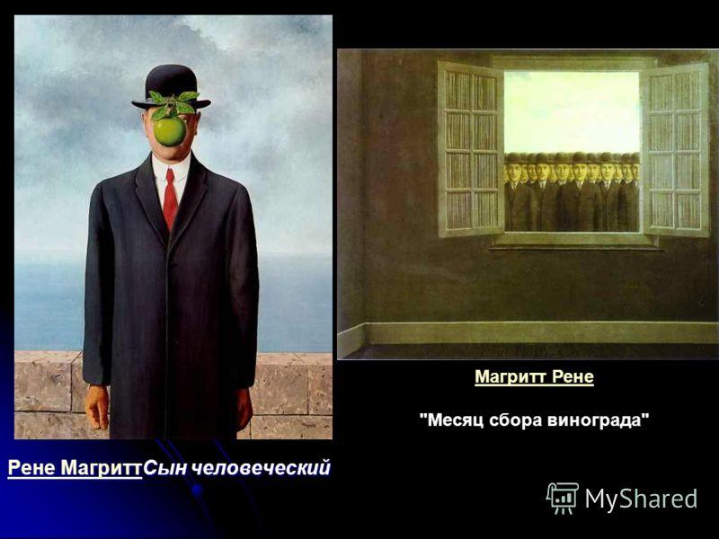 Рене МагриттРене МагриттСын человеческий Рене Магритт Магритт Рене Месяц сбора винограда