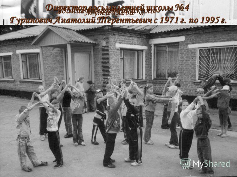 Директор восьмилетней школы 4 Гуринович Анатолий Терентьевич с 1971 г. по 1995 г. Учебныекабинеты Музей хлеба Здание начальной школы