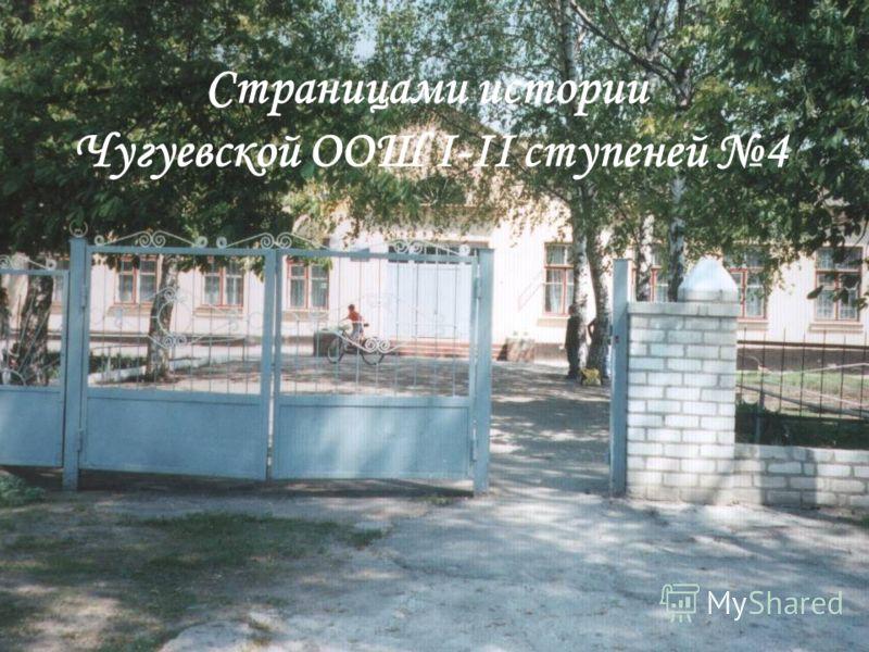 Страницами истории Чугуевской ООШ I-II ступеней 4