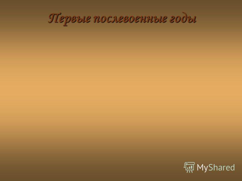 Первые послевоенные годы Директор семилетней школы Бойко Сергей Васильевич