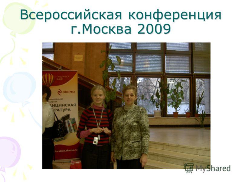 Всероссийская конференция г.Москва 2009