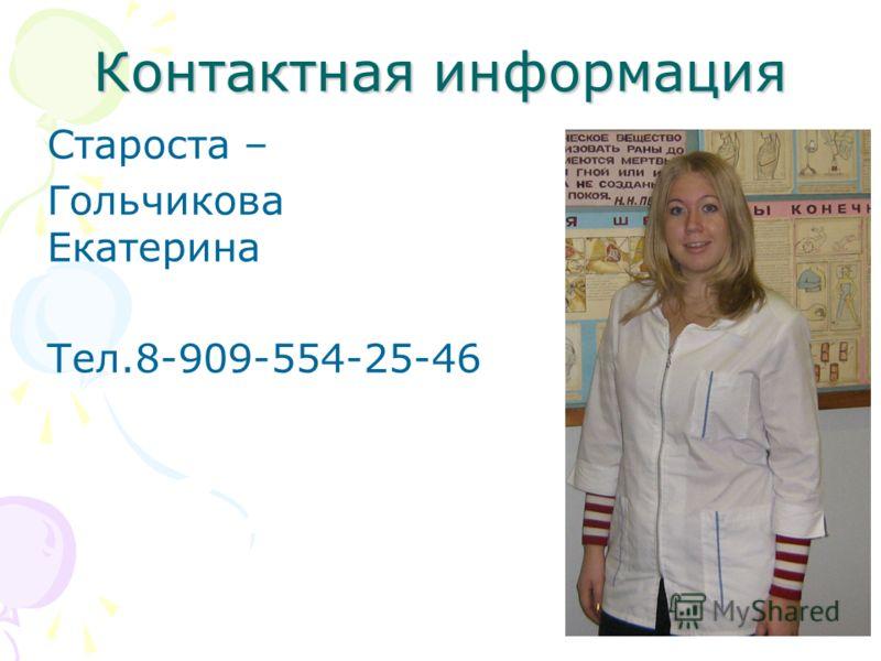 Контактная информация Староста – Гольчикова Екатерина Тел.8-909-554-25-46