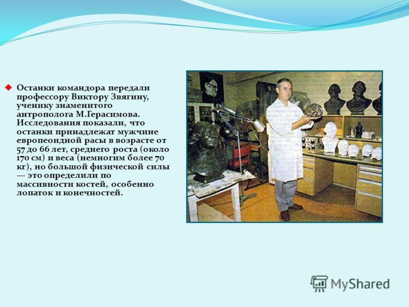 Останки командора передали профессору Виктору Звягину, ученику знаменитого антрополога М.Герасимова. Исследования показали, что останки принадлежат мужчине европеоидной расы в возрасте от 57 до 66 лет, среднего роста (около 170 см) и веса (немногим б