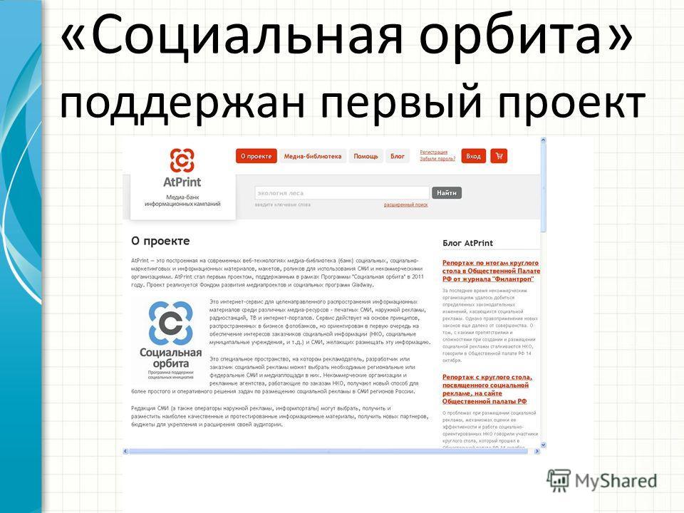 «Социальная орбита» поддержан первый проект