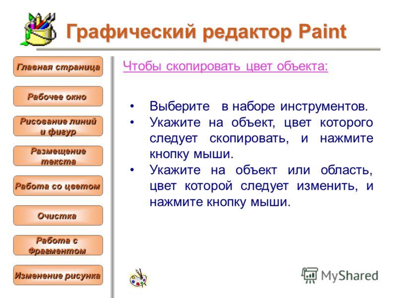 Чтобы скопировать цвет объекта: Выберите в наборе инструментов. Укажите на объект, цвет которого следует скопировать, и нажмите кнопку мыши. Укажите на объект или область, цвет которой следует изменить, и нажмите кнопку мыши. Графический редактор Pai