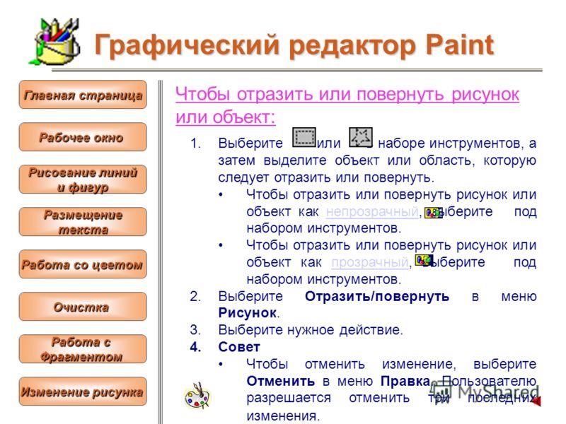 Чтобы отразить или повернуть рисунок или объект: 1.Выберите или в наборе инструментов, а затем выделите объект или область, которую следует отразить или повернуть. Чтобы отразить или повернуть рисунок или объект как непрозрачный, выберите под набором