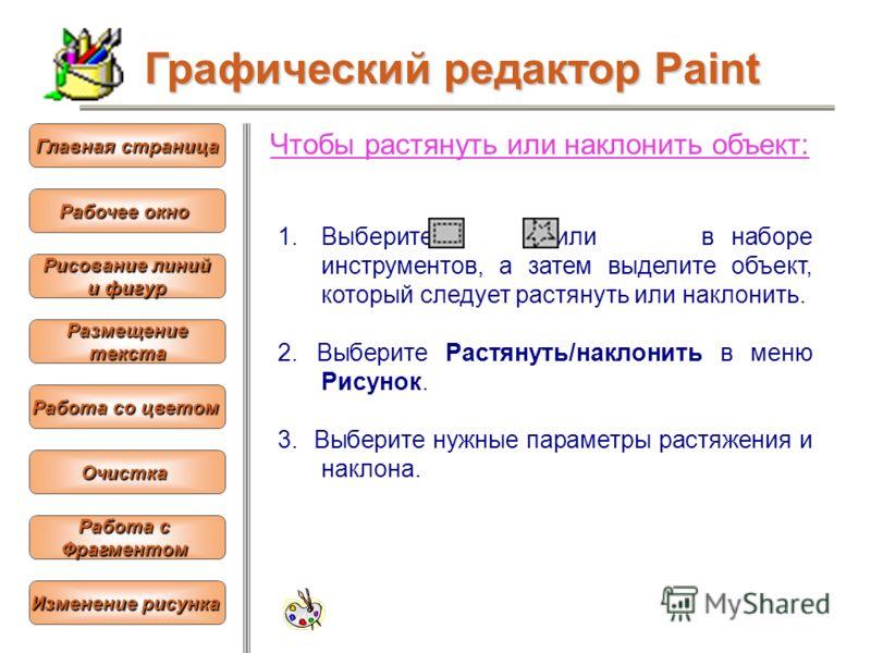 Чтобы растянуть или наклонить объект: 1.Выберите или в наборе инструментов, а затем выделите объект, который следует растянуть или наклонить. 2. Выберите Растянуть/наклонить в меню Рисунок. 3. Выберите нужные параметры растяжения и наклона. Графическ