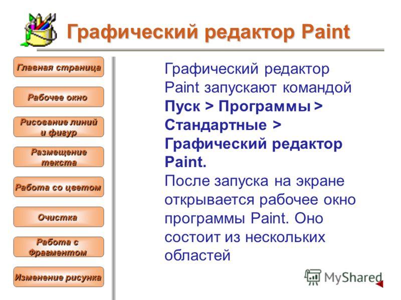 Графический редактор Paint запускают командой Пуск > Программы > Стандартные > Графический редактор Paint. После запуска на экране открывается рабочее окно программы Paint. Оно состоит из нескольких областей Графический редактор Paint Рабочее окно Ра