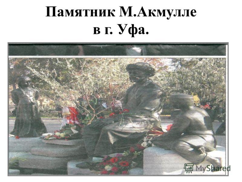В 1980 году учреждена премия имени Акмуллы за произведения литературы и искусства. (Лауреаты премии: Р. Шакур (1989), А. Вильданов (1990), Р. Султангареева (1993), Р. Сахаутдинова (1994), Г. Шафиков (1995) и др.)