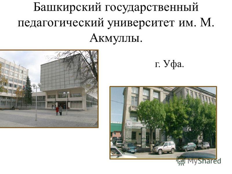 Памятник М.Акмулле в г. Уфа.