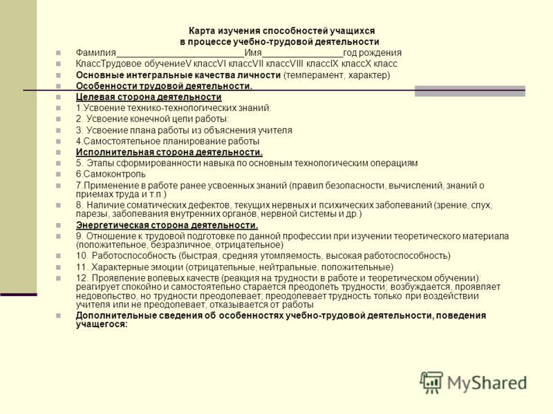 Карта изучения способностей учащихся в процессе учебно-трудовой деятельности Фамилия_________________________Имя________________год рождения КлассТрудовое обучениеV классVI классVII классVIII классIX классX класс Основные интегральные качества личнос