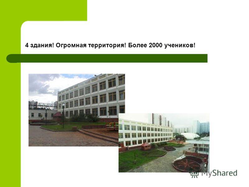 4 здания! Огромная территория! Более 2000 учеников!