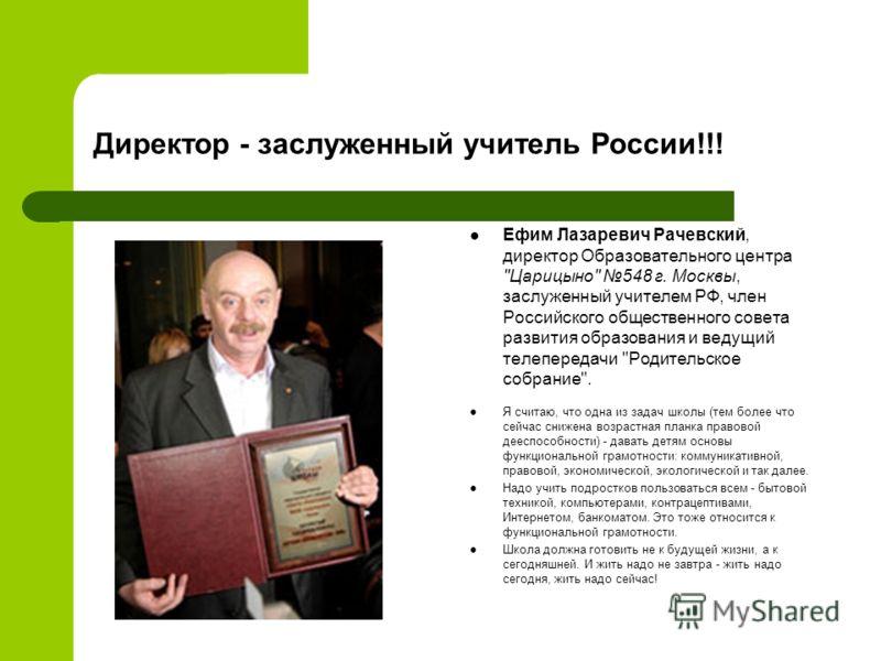 Директор - заслуженный учитель России!!! Ефим Лазаревич Рачевский, директор Образовательного центра