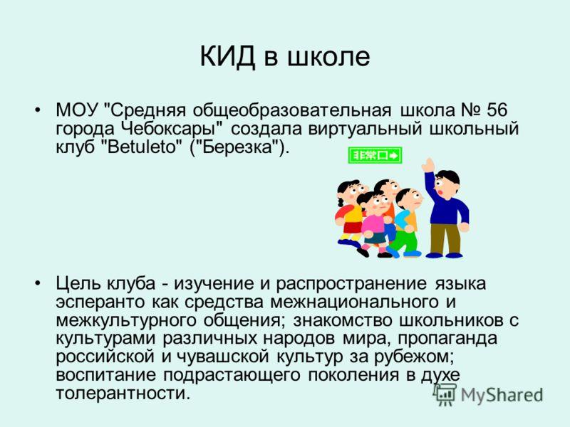 КИД в школе МОУ