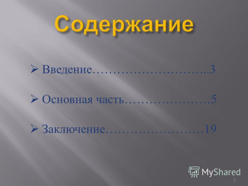 Введение ………………………..3 Основная часть …………………5 Заключение ……………………19 2